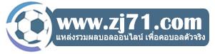 Zj71.com แหล่งรวมผลบอลออนไลน์ เพื่อคอบอลตัวจริง