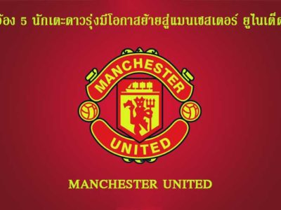 Manchester-united-site-sport-news